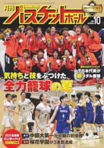 月刊バスケットボール2021年10月号