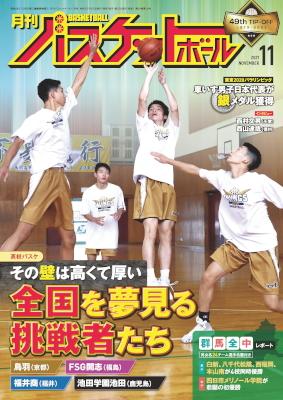 月刊バスケットボール2021年11月号