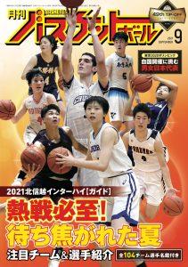 月刊バスケットボール2021年9月号