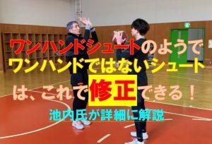 <動画>「シュートフォームの作り方」を池内泰明氏が解説