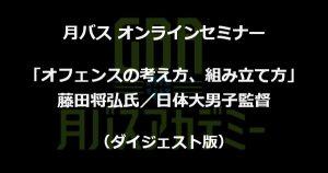 「モーションオフェンスの導入」を藤田将弘氏が解説(ダイジェスト版)