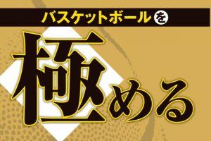バスケットボールを極める 2対2編(3)